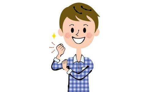 男性の無料会員で効率的に「いいね」を利用する方法/Omiai(おみあい)体験談